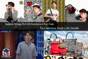 Jackson Wang กับการถ่ายแบบแนว Pop Cute ใน Collection: Fendi x Mr Doodleแฟชั่นผู้ชาย ครีมผู้ชาย น้ำหอมผู้ชาย อาหารเสริมผู้ชาย Jackson Wang