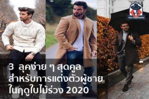 3 ลุคง่าย ๆ สุดคูล สำหรับการแต่งตัวผู้ชาย ในฤดูใบไม้ร่วง 2020 แฟชั่นผู้ชาย ครีมผู้ชาย น้ำหอมผู้ชาย อาหารเสริมผู้ชาย