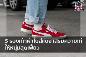 5 รองเท้าผ้าใบสีแดง เสริมความเท่ ให้หนุ่มสุดเฟี้ยว แฟชั่นผู้ชาย ครีมผู้ชาย น้ำหอมผู้ชาย อาหารเสริมผู้ชาย
