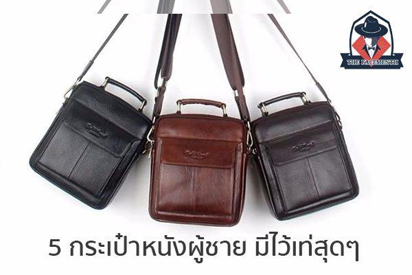5 กระเป๋าหนังผู้ชาย มีไว้เท่สุดๆ แฟชั่นผู้ชาย ครีมผู้ชาย น้ำหอมผู้ชาย อาหารเสริมผู้ชาย